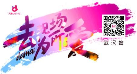 【中國有嘻哈】中國嘻哈界的風雲人物。帶著Hip Hop來武漢啦! #富秋音樂節# 10月16日上午10:16準時預售! | wechat ...