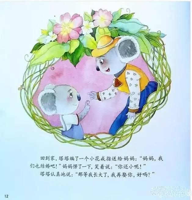 【有聲繪本】《長大後我要娶媽媽》_天空樹 - 微文庫