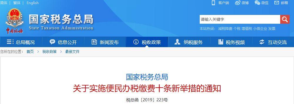 恭喜!税务总局将取消发票丢失登报声明,报税盘锁死网上将可解锁!