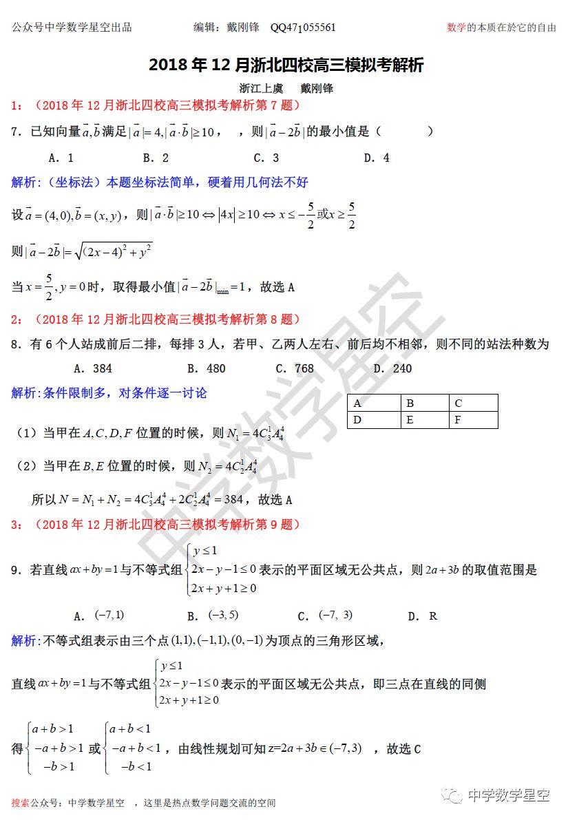 イメージカタログ: 無料ダウンロード 數學 自由 研究 中學