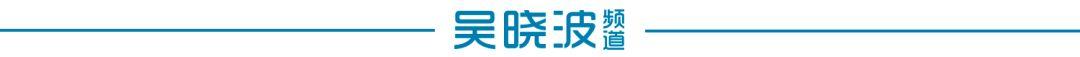 中铁总改制中铁集团,阿里大文娱C位出道 | 财经日日评
