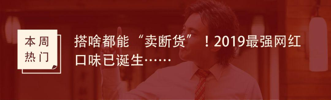 中国餐饮报告2019:你身处的市场,正在发生哪些变化?