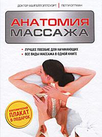 Абигейл Эллсуорт, Пегги Олтман. Анатомия массажа – М.,Эксмо- 162 с.