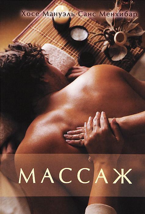 Книга Массаж - купить книжку массаж от Хосе Мануэль Санс Менхибар в книжном интернет магазине OZON.ru с доставкой по выгодной цене