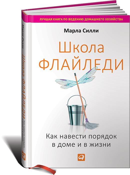 "Книга ""Школа Флайледи. Как навести порядок в доме и в жизни"" Марла Силли - купить книгу ISBN 978-5-9614-4542-8 с доставкой по почте в интернет-магазине OZON.ru"