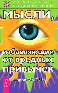 """Книга """"Мысли, избавляющие от вредных привычек"""" Георгий Сытин"""