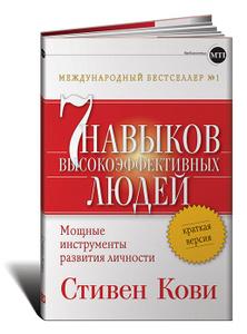 """Книга """"Семь навыков высокоэффективных людей. Мощные инструменты развития личности. Краткая версия"""" Стивен Кови - купить книгу ISBN 978-5-9614-4875-7 с доставкой по почте в интернет-магазине Ozon.ru"""