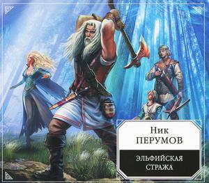 Ozon.ru - Книги | Эльфийская стража (аудиокнига MP3) | Ник Перумов | | | Купить книги: интернет-магазин / ISBN