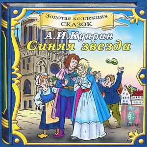 Синяя звезда (аудиокнига CD) - купить Синяя звезда (аудиокнига CD) в формате mp3 на диске от автора А. И. Куприн в книжном интернет-магазине Ozon.ru |