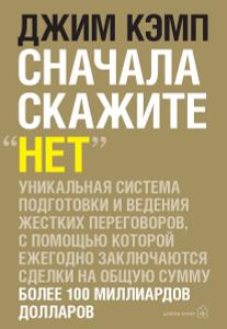 """Книга """"Сначала скажите """"нет"""""""" Джим Кэмп - купить книгу Start with No ISBN 978-5-98124-453-7 с доставкой по почте в интернет-магазине OZON.ru"""