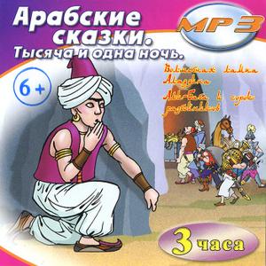 Арабские сказки. Тысяча и одна ночь (аудиокнига MP3) - купить Арабские сказки. Тысяча и одна ночь (аудиокнига MP3) в формате mp3 на диске от автора в книжном интернет-магазине Ozon.ru |