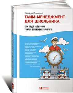 """Книга """"Тайм-менеджмент для школьника. Как Федя Забывакин учился временем управлять"""" Марианна Лукашенко - купить книгу ISBN 978-5-9614-4986-0 с доставкой по почте в интернет-магазине Ozon.ru"""