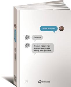 """Книга """"Трололо. Нельзя просто так взять и выпустить книгу про троллинг"""" Уитни Филлипс - купить на OZON.ru книгу с доставкой по почте   978-5-9614-5376-8"""
