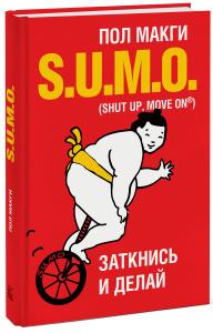 """Книга """"SUMO. Заткнись и делай"""" Пол Макги - купить на OZON.ru книгу с доставкой по почте   978-5-00100-059-4"""