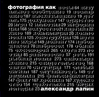 """Книга """"Фотография как..."""" Александр Лапин"""