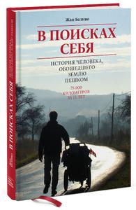 """Книга """"В поисках себя. История человека, обошедшего Землю пешком"""" Жан Беливо - купить"""