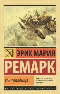 """Книга """"Три товарища"""" Эрих Мария Ремарк - купить"""