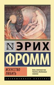 """Книга """"Искусство любить"""" Эрих Фромм - купить"""