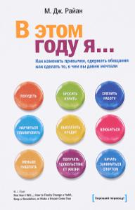 """Книга """"В этом году я… Как изменить привычки, сдержать обещания или сделать то, о чем вы давно мечтали"""" М. Дж. Райан - купить"""