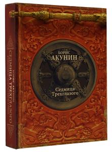 """Книга """"Седмица Трехглазого"""" Борис Акунин - купить на OZON.ru книгу с быстрой доставкой по почте   978-5-17-082573-8"""