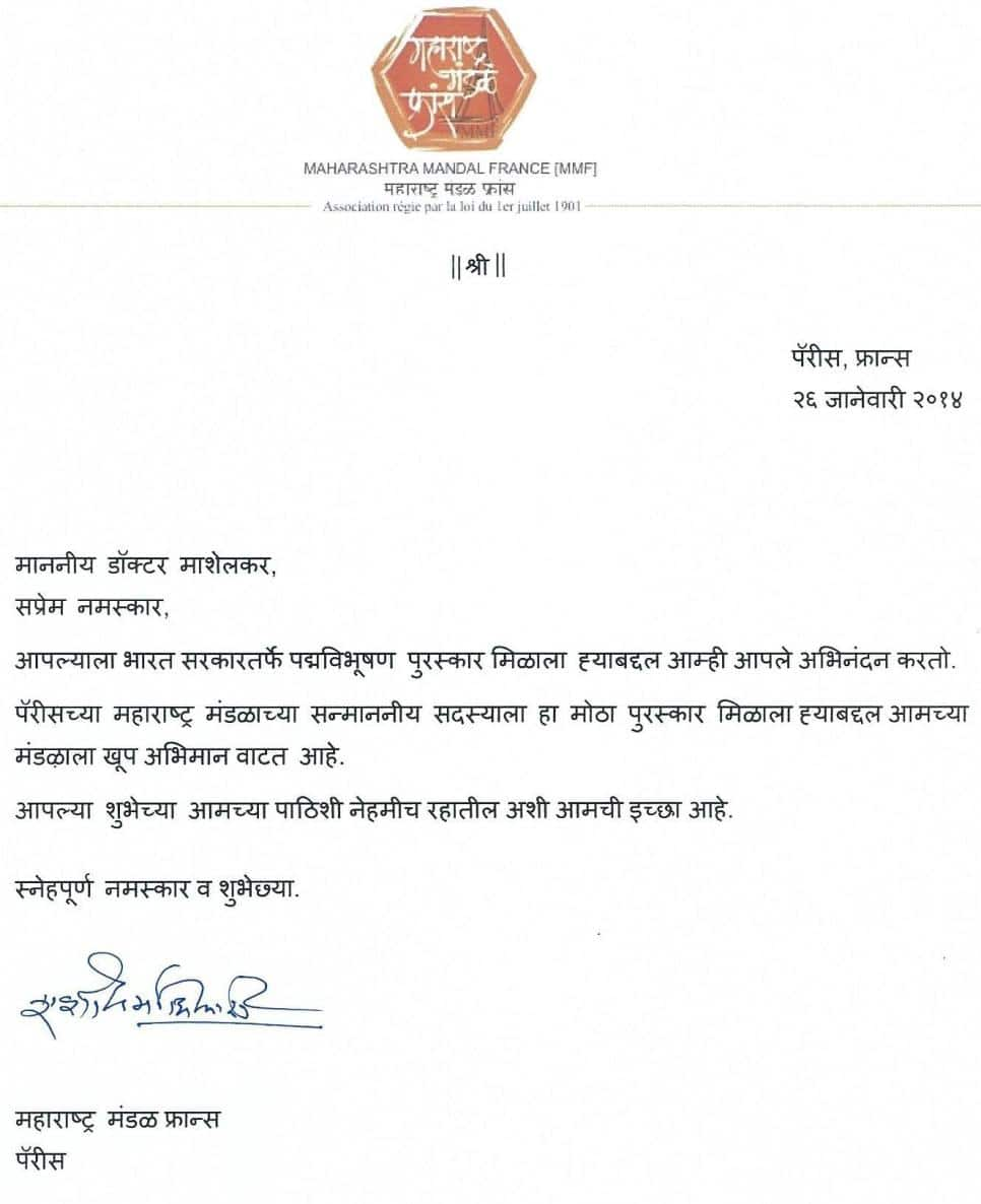 Letter of Congratulations for Dr. Mashelkar by MMF
