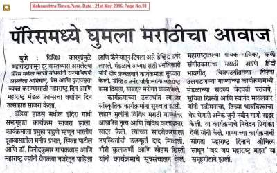 Press coverage of Maharashtra Day in Paris
