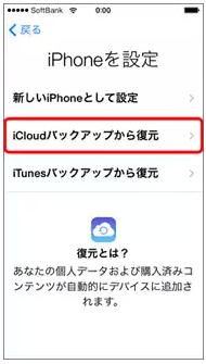 iphone復元1