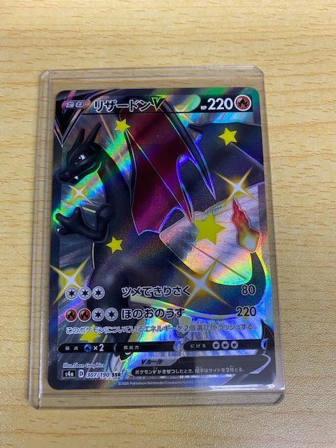 買取情報『ポケモンカードゲームのリザードンV  307 / 190 SSR』