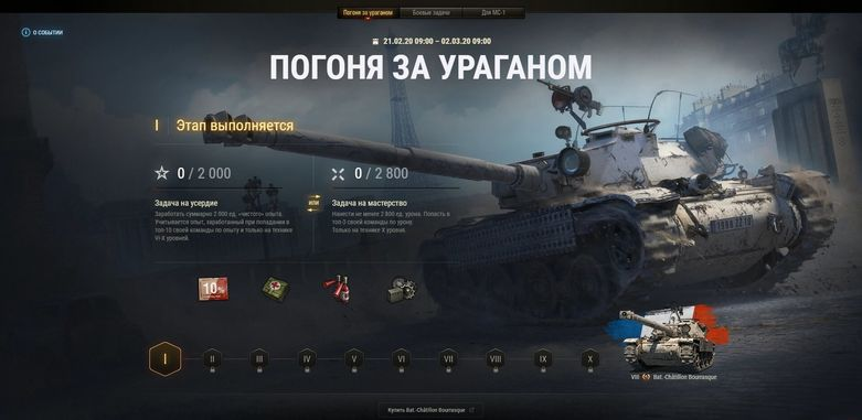 Marathon World of Tanks