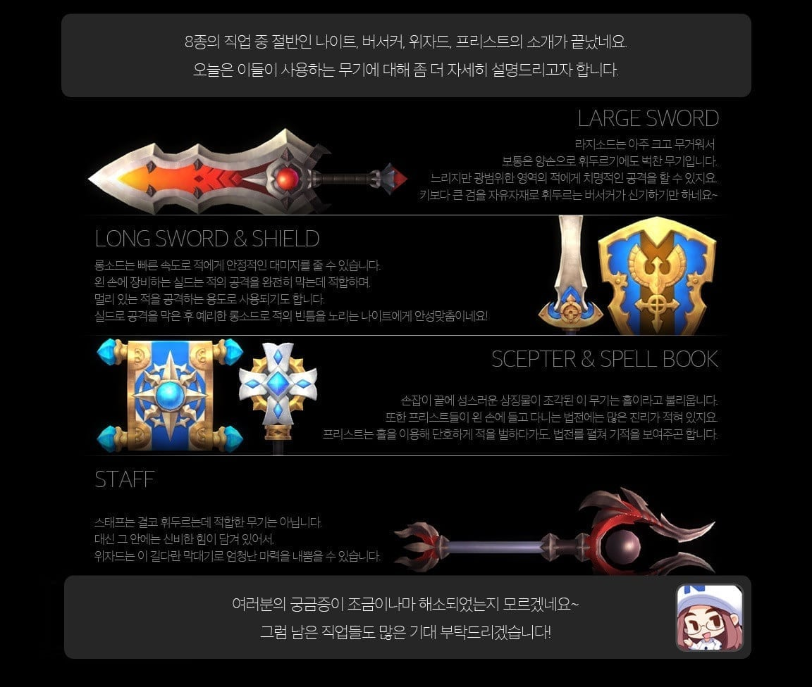 MapleStory 2  Weapon designs for first 4 playable classes