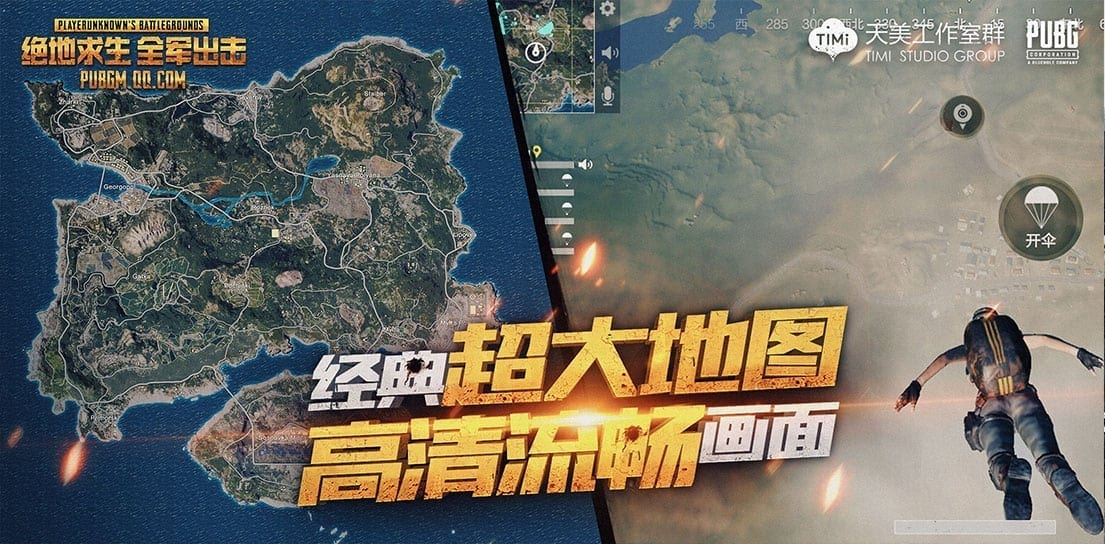 PUBG Army Assault Tencent Reveals Debut Trailer For