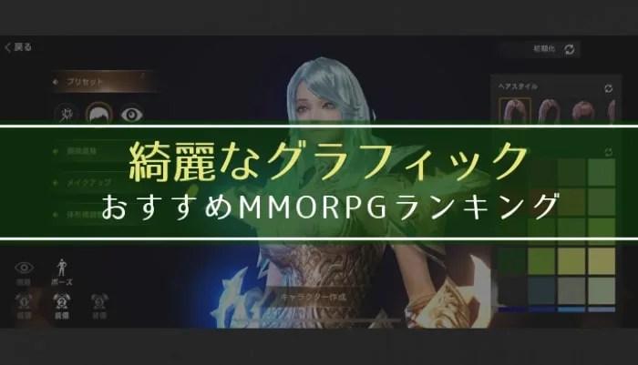 PCやPS4にも負けない!綺麗なグラフィックのMMORPGゲームアプリ ...