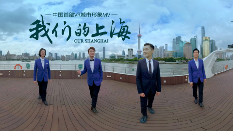 The Our Shanghai VR experience stars the famous Shanghainese actor Hu Ge and tours the city. (Photo: ...