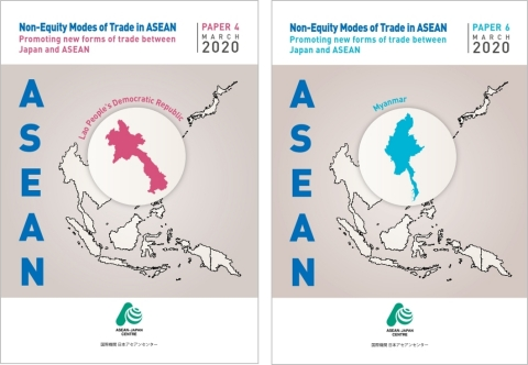 """Non-Equity Modes of Trade in ASEAN: Lao People's Democratic Republic"" and ""Non-Equity Modes of Trade in ASEAN: Myanmar"" are downloadable from the AJC Website. (Graphic: Business Wire)"