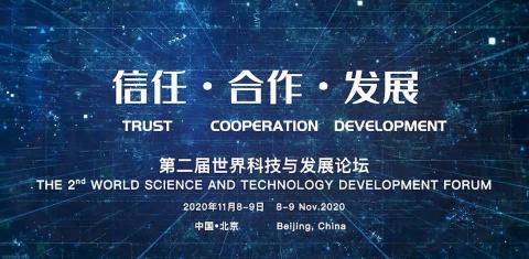 O 2º Fórum mundial de desenvolvimento tecnológico e científico: um avanço futurista em direçãoàconfiança global, colaboração e desenvolvimento nos campos da ciência e tecnologia em prol de toda a sociedade (Imagem: Business Wire)