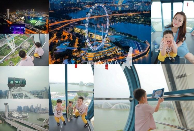 【新加坡自由行】 親加坡必踩景點!新加坡摩天輪Singapore Flyer全球最大摩天輪~絕美夜景!