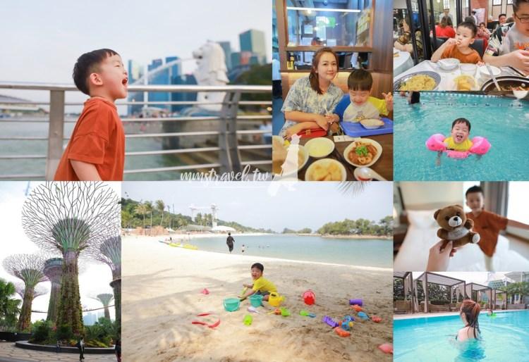 【新加坡自由行】新加坡六天五夜親子自由行行前準備!機票、住宿、景點優惠票卷一次完成!