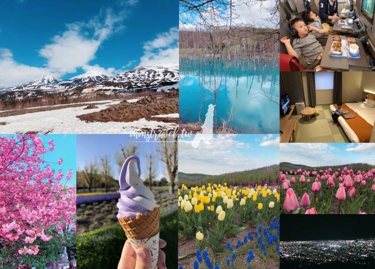 【北海道自由行】行程大公開 :札幌、旭川、美瑛、富良野十日遊
