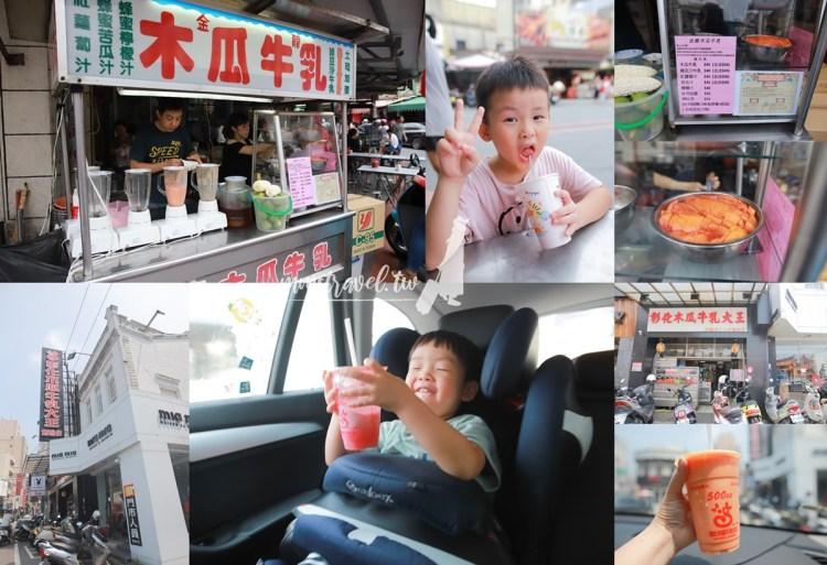 【彰化美食】鹿港第一市場必吃美食:超濃金龍木瓜牛奶(此生喝過最好喝)
