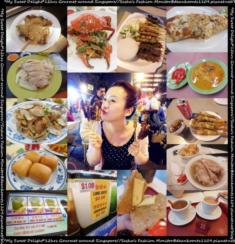 【麵猴蜜月行】馬爾地夫開胃菜:12小時大口吃遍新加坡完全邪惡攻略!(上)