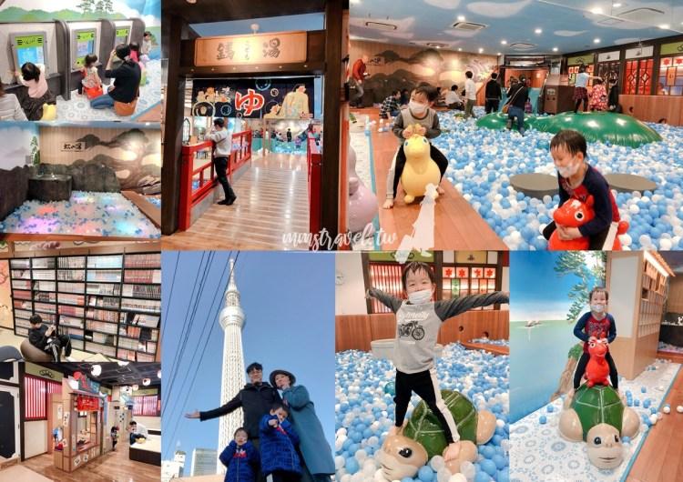 【東京自由行】東京親子景點:晴空塔兒童的湯,室內球池打造兒童遊樂場!