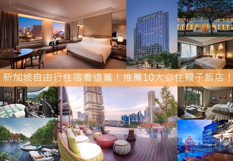 2020新加坡自由行住宿看這篇!推薦10大必住親子飯店!