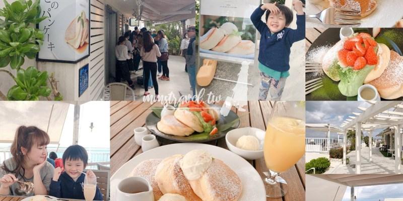 【沖繩自由行】沖繩南部必吃美食:瀨長島幸福鬆餅幸せのパンケーキ!如何預約