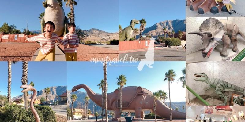 【美國CA】加州必去景點:Cabazon Dinosaurs 隱身在沙漠裡的超大恐龍,小男孩嗨翻親子景點!