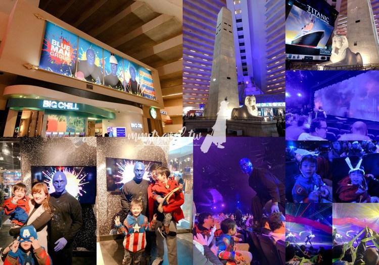 【美國】Las Vegas拉斯維加斯必看5大秀Show:親子同行超適合的秀,藍人樂團BLUE MAN GROUP,大人小孩都嗨翻天啦!!!