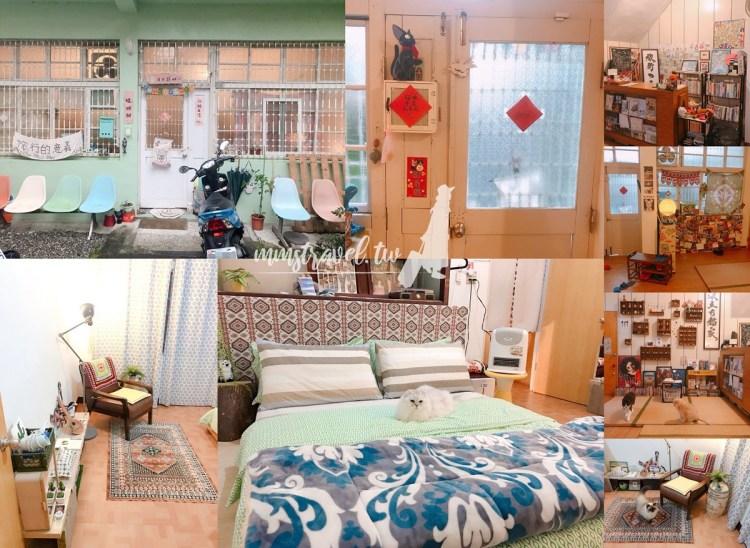 【宜蘭】宜蘭一個人旅行住宿推薦:宜蘭市中心老屋民宿宜蘭旅立ち貓家,可愛貓咪陪睡!有貓快進!