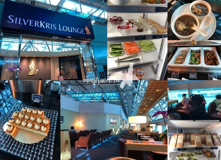 【美國】桃園機場第二航廈 ✈ 新加坡航空 SilverKris Lounge 貴賓室開箱!台灣 ✈ 美國洛杉磯!