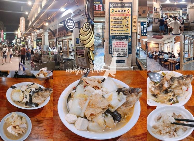 【嘉義】嘉義必吃美食:林聰明沙鍋魚頭創始總店,湯頭鮮甜、料多實在,雞肉飯意外超級好吃!