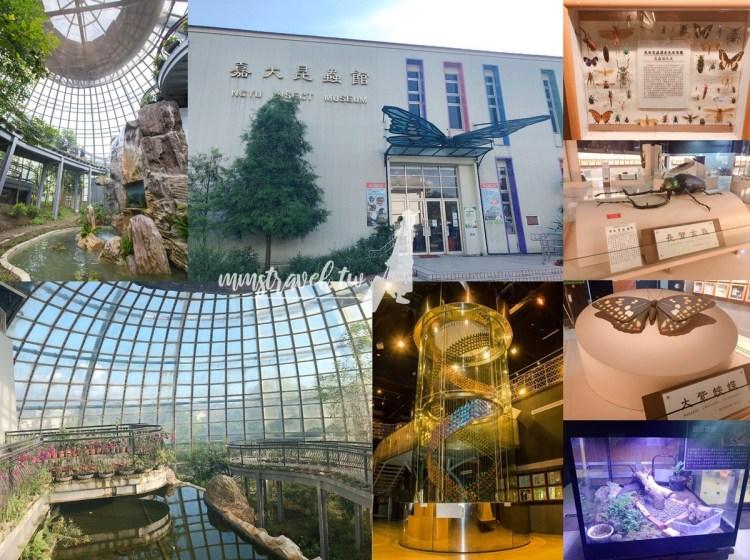 【嘉義】嘉義必玩景點:新嘉大昆蟲館,走進蝴蝶溫室花園、超好拍旋轉彩蝶柱!