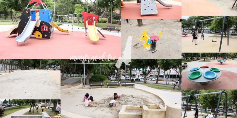 【新竹】親子景點:新竹公園/麗池公園,兒童大沙坑遊樂場!